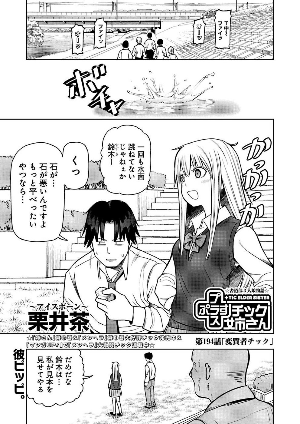 + Tic Nee-san - Chapter 194 - Page 1