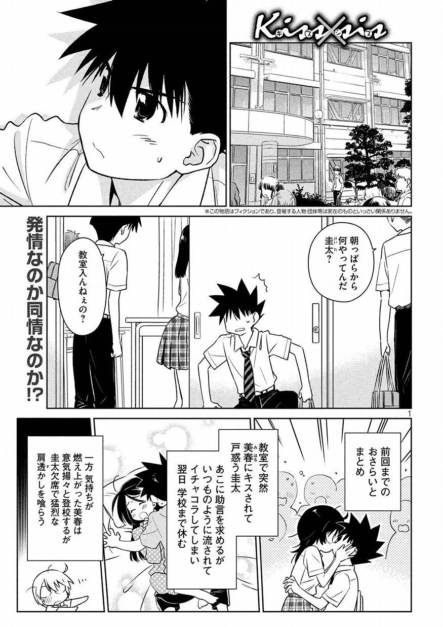 Kiss x Sis - Chapter 120 - Page 1