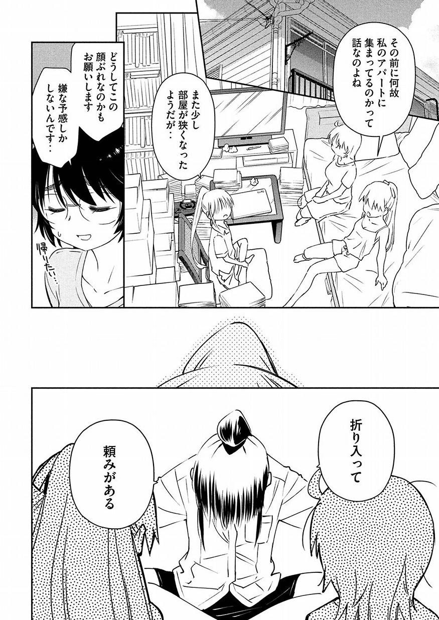 Kiss x Sis - Chapter 129 - Page 2