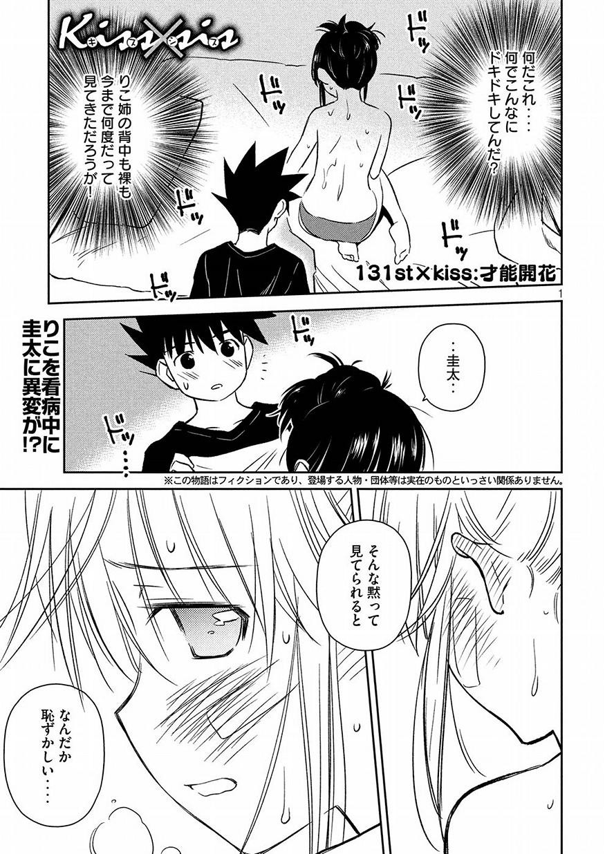 Kiss x Sis - Chapter 131 - Page 1