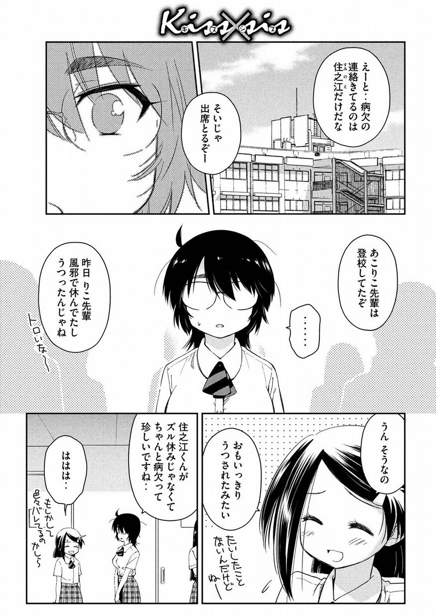 Kiss x Sis - Chapter 132 - Page 1