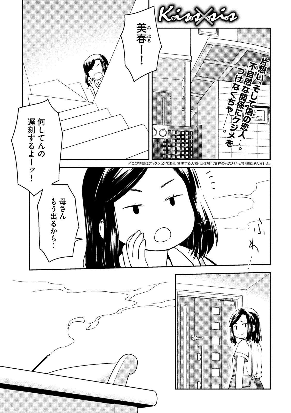 Kiss x Sis - Chapter 138 - Page 1